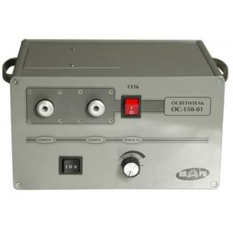 Осветитель эндоскопический ОС 150-01 Кварц